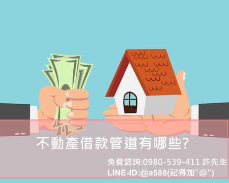 不動產借款