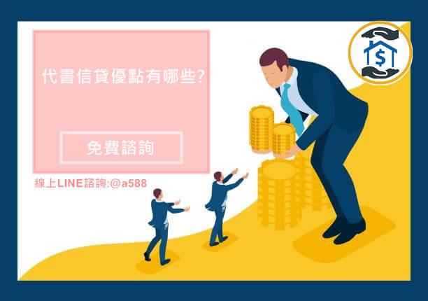 代書信貸的優點有哪些
