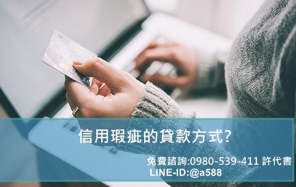 信用瑕疵貸款方式?