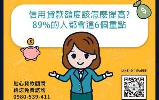信用貸款額度該怎麼提高?89%的人都會這6個重點
