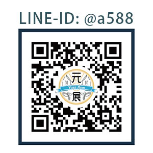 元展公司官方LINE