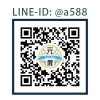 元展公司LINE-ID QRcoad