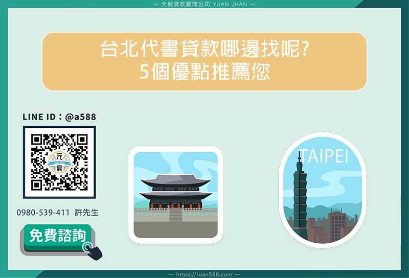 台北代書貸款哪邊找呢