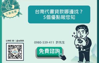 台南代書貸款哪邊找呢?