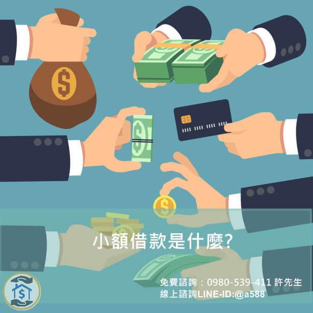 小額借款是什麼?