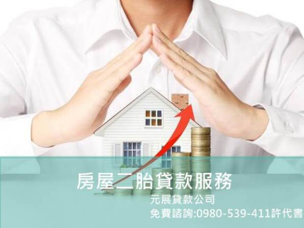 房屋二胎貸款服務