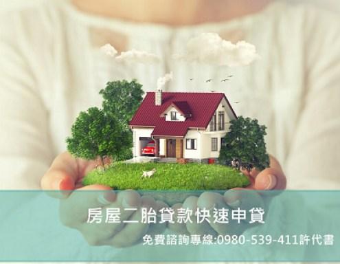 房屋二胎貸款快速申貸