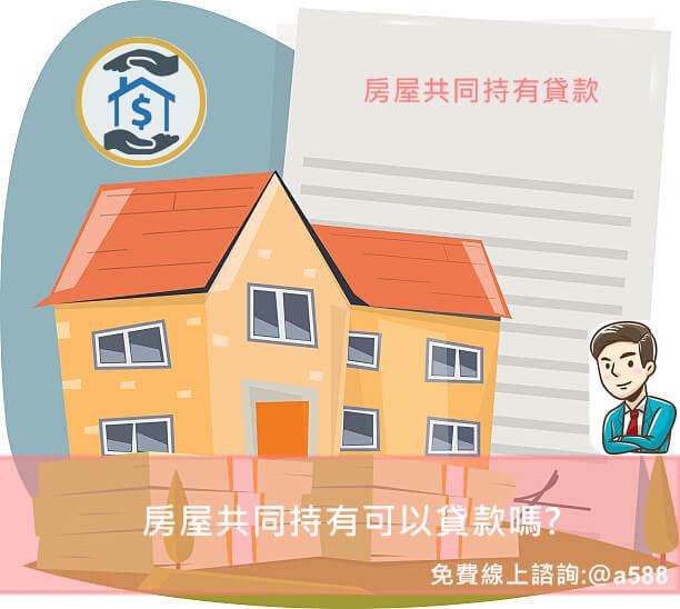 房屋共同持有可以貸款嗎?