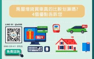 房屋增貸買車真的比較划算嗎?