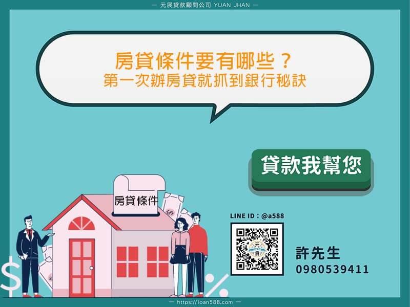 房貸條件要有哪些?