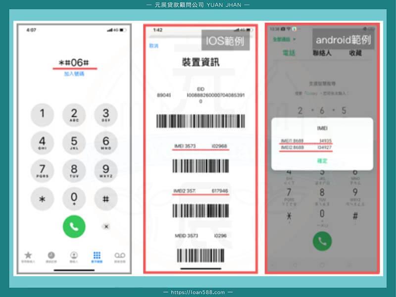 手機IMEI碼