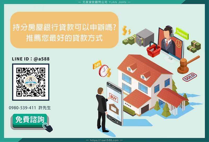 持分房屋銀行貸款可以申辦嗎