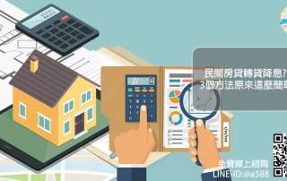 民間房貸轉貸降息3個方法