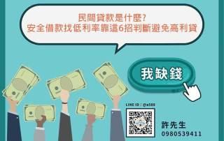 民間貸款安全嗎?