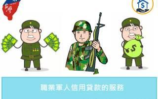 職業軍人信用貸款