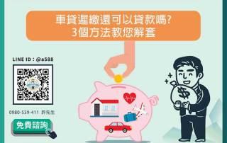 車貸遲繳還可以貸款嗎?3個方法教您解套