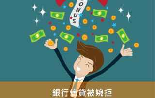 銀行信貸被婉拒利用代書貸款解套方法