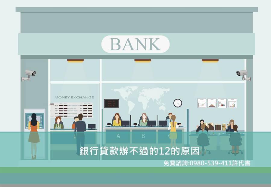 銀行貸款辦不過原因