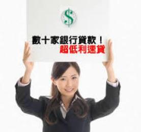 數十家銀行貸款 超低速貸 元展貸款公司 許代書