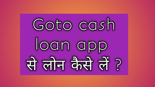 Go To Cash Loan