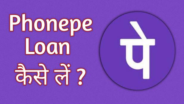 Phonepe Instant Loan Apply Now