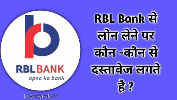 RBL Personal Loan Interest Rate