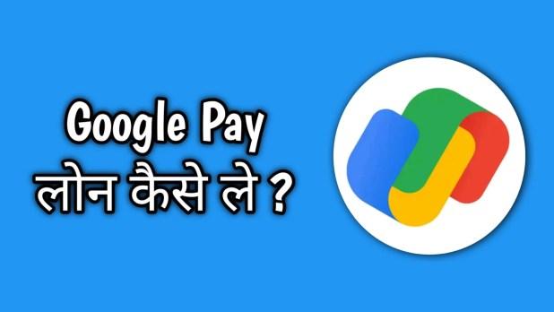 google pay se loan kaise le sakte hain