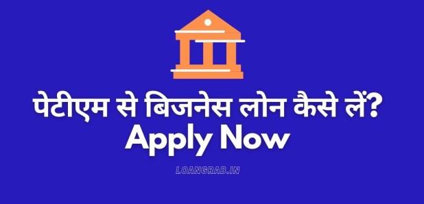 Paytm Business Loan Apply Online