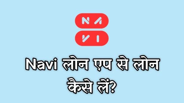 Navi Instant Personal Loans App