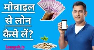 Mobile Se Loan Kaise Le