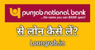 Punjab National Bank Se Loan Kaise Le