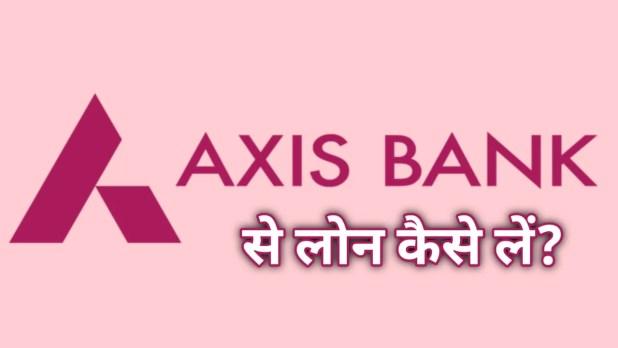 Axis Bank Se Personal Loan Kaise Le
