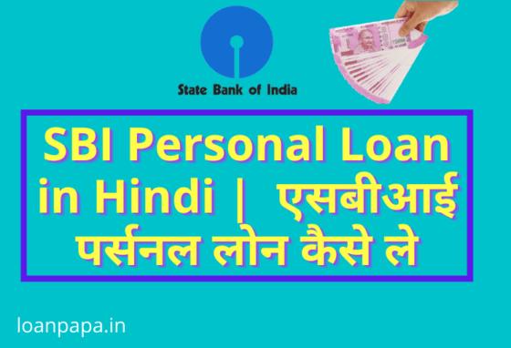 SBI Personal Loan in Hindi