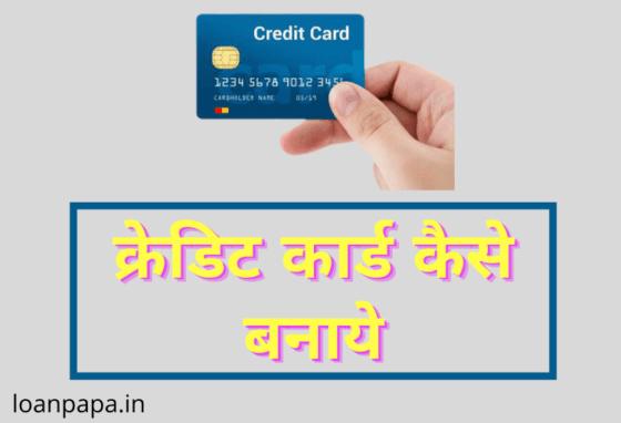 Credit Card Kaise Banaye in Hindi