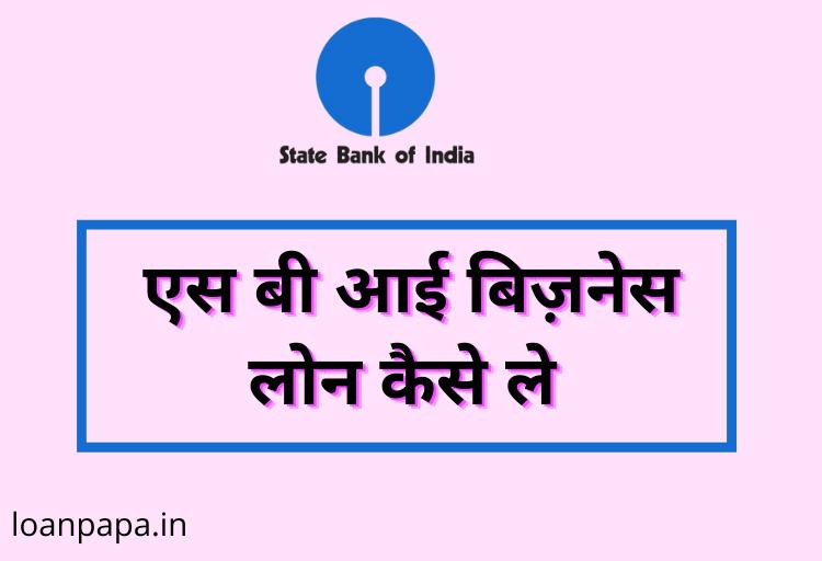 SBI Business Loan in Hindi
