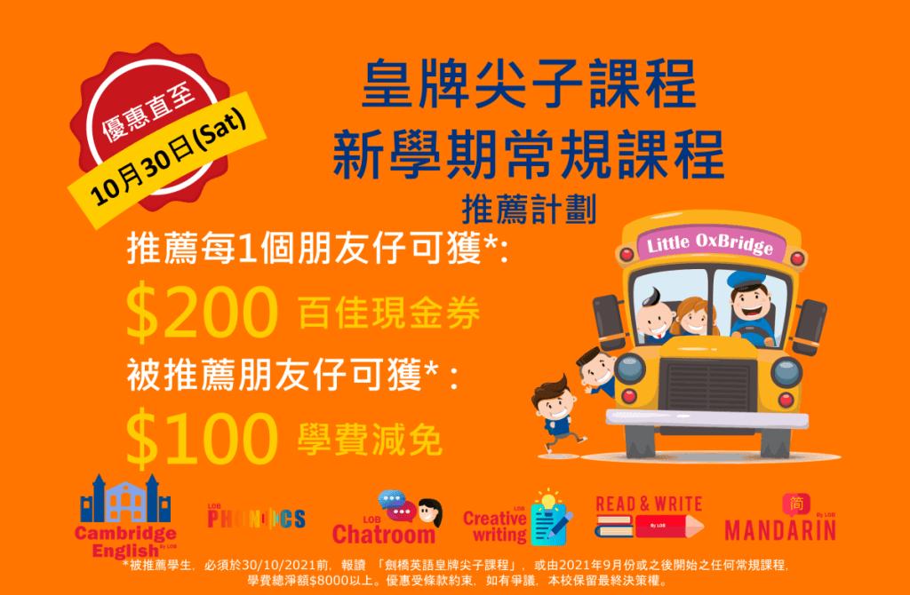 Little Oxbridge Hong Kong Learning Centre Late Sept Promotion