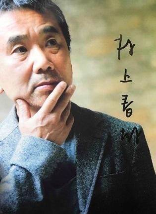 Confesiones de un lector de mierda (XIV). Murakami