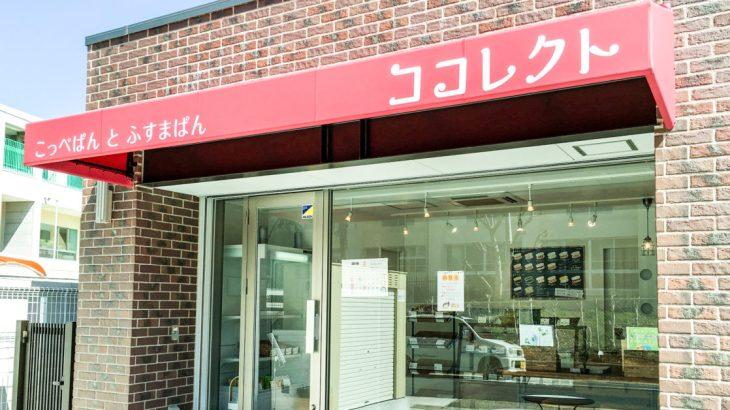 名古屋にある糖質オフのパン屋