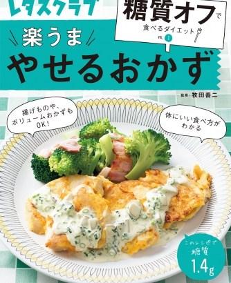 糖質オフのレシピ本が6/29に発売されます