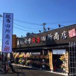 田所商店には低糖質麺があり、大盛も可能!
