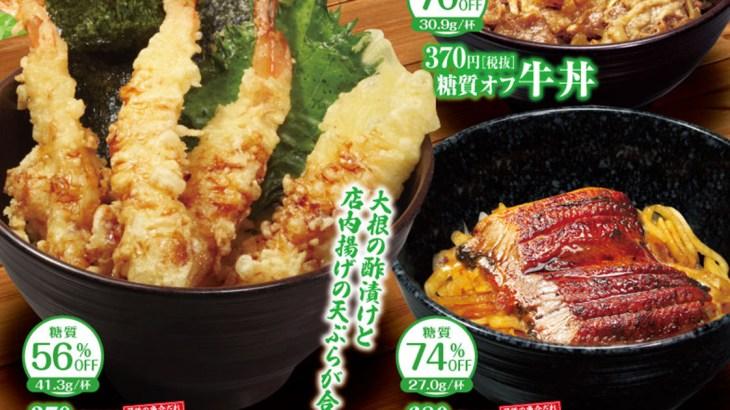 くら寿司で糖質オフ丼が期間限定で発売