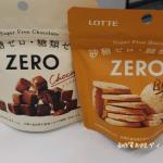 【LOTTE】糖類ゼロのチョコレートとビスケット!間食におすすめ