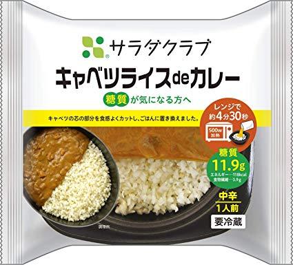 【糖質制限】お米の代わりにキャベツの芯?