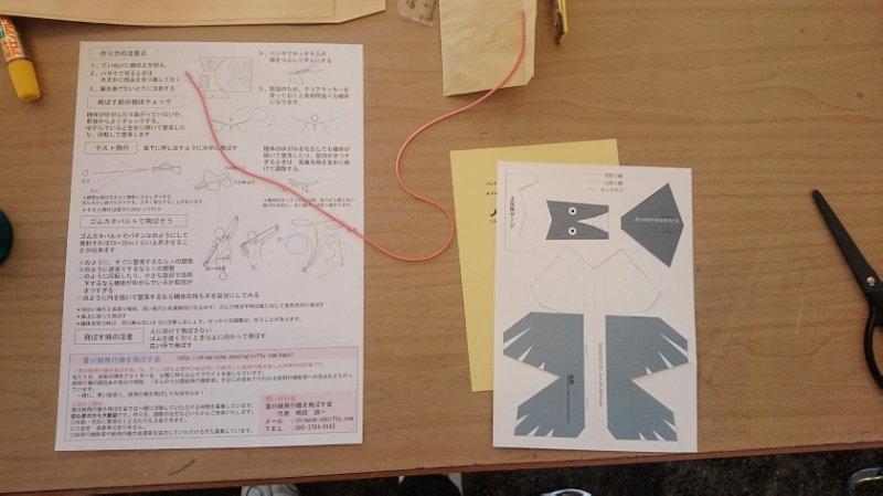 カラス型紙飛行機台紙。