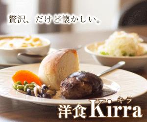 洋食Kirra(キラ)