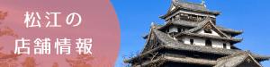 松江の店舗情報