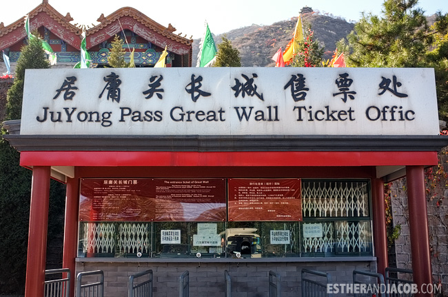 The Great Wall of China: Juyong pass
