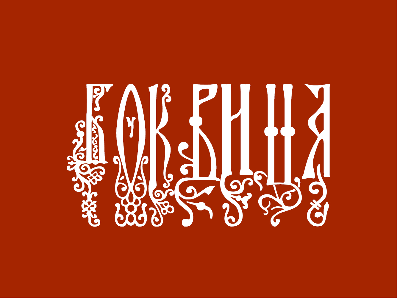 Medieval Cyrillic Free Fonts Local Fonts