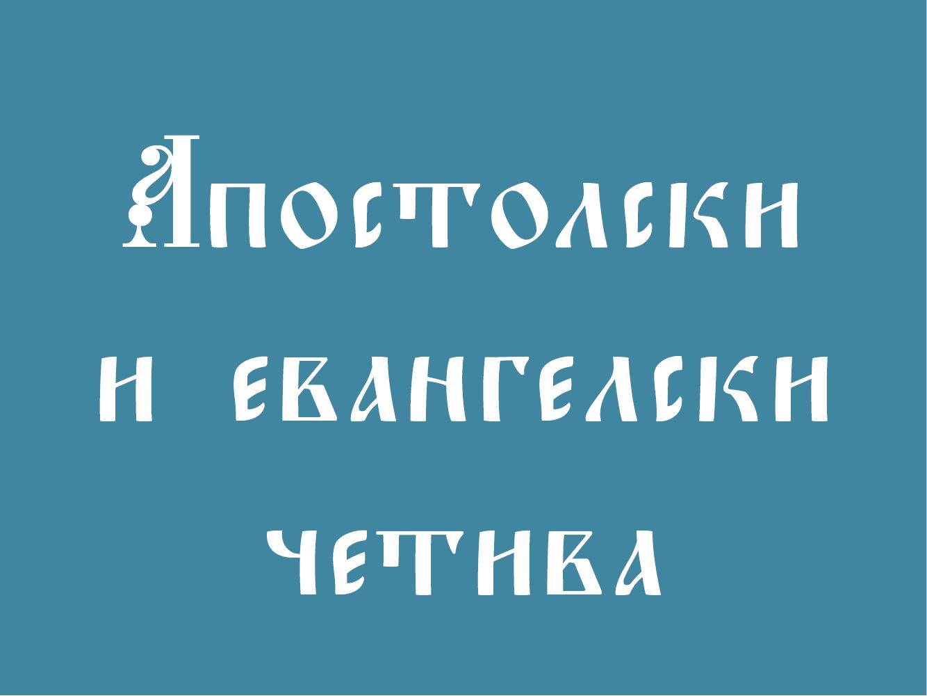 Ponomar Unicode