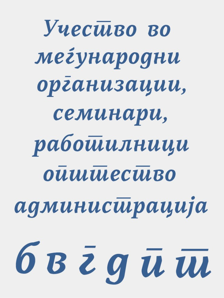 Example for Macedonian Cyrillic Script with StobiSerif Pro font from an official goverment document